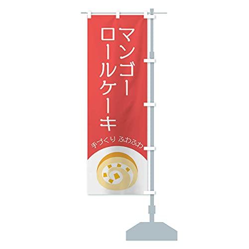 マンゴーロールケーキ のぼり旗 サイズ選べます(ハーフ30x90cm 右チチ)