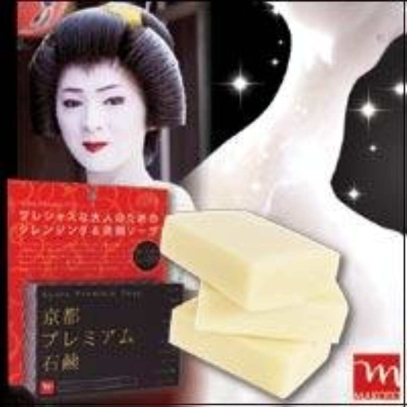コミュニケーション設計図匿名京都プレミアム石鹸