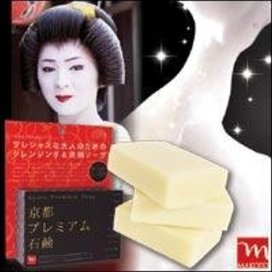先のことを考える無限ようこそ京都プレミアム石鹸