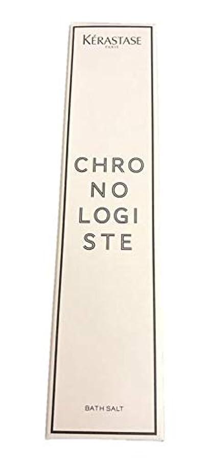 行列ご近所ありそうケラスターゼ オリジナルバスソルト 370g クロノロジストの香り