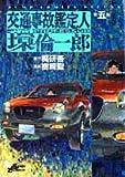 交通事故鑑定人環倫一郎 第5巻 (ジャンプコミックスデラックス)