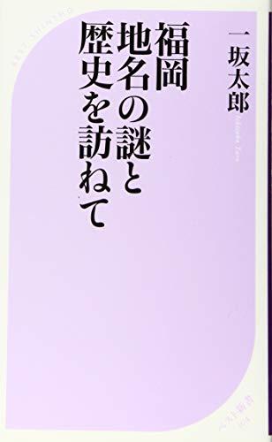 福岡 地名の謎と歴史を訪ねて (ベスト新書)