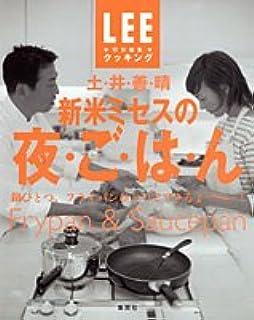 新米ミセスの夜ごはん LEE特別編集 (LEE クッキング) (LEEクッキング)