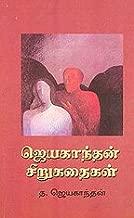 Jayakanthan Short Stories (TAMIL)