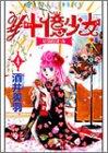 ¥十億少女 第4巻 (あすかコミックス)
