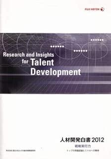 人材開発白書 2012 戦略実行力