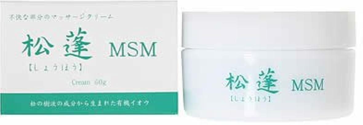 主張広い活性化松蓬MSM 60g