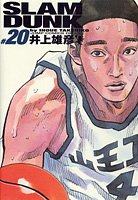 SLAM DUNK 完全版 20 (ジャンプコミックス デラックス)
