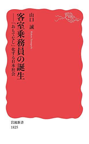 客室乗務員の誕生: 「おもてなし」化する日本社会 (岩波新書)