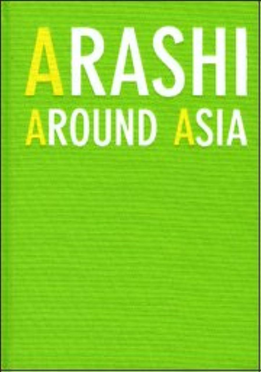 モーテルビーチ結婚したARASHI AROUND ASIA