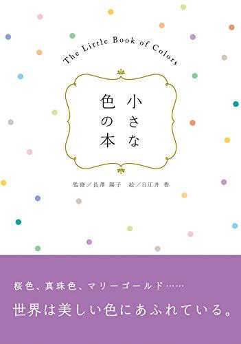 小さな色の本