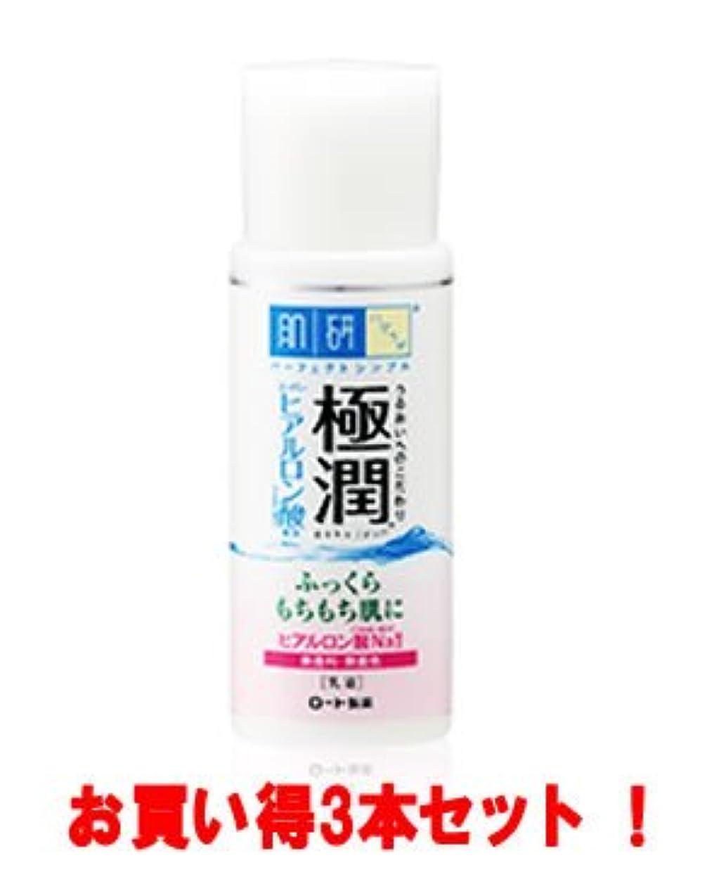 平均遠征発送肌研(ハダラボ) 極潤ヒアルロン乳液 140ml(お買い得3本セット)