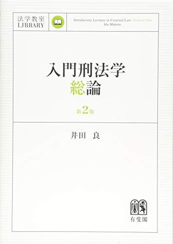 入門刑法学・総論 第2版 (法学教室ライブラリィ)