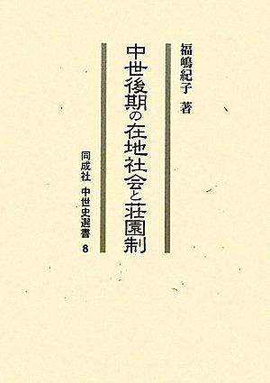中世後期の在地社会と荘園制 (同成社中世史選書)