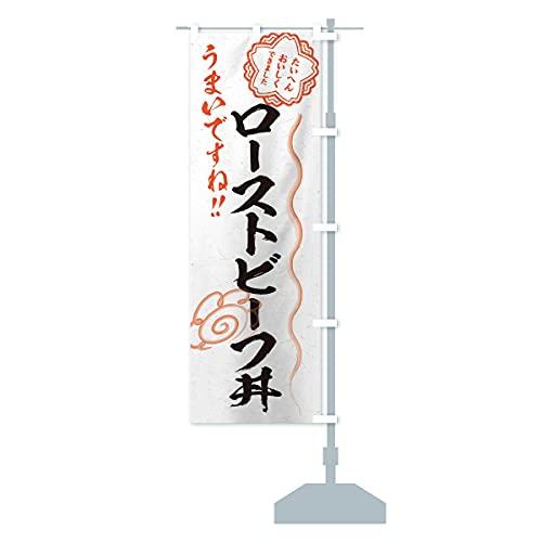 ローストビーフ丼/習字・書道風 のぼり旗 サイズ選べます(コンパクト45x150cm 右チチ)