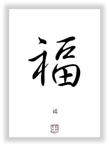 GLÜCK chinesisches - japanisches Kanji Kalligraphie Schriftzeichen Glückssymbol als Wandbild - China Japan Einzelzeichen Symbol - asiatische Dekoration - Schrift Zeichen Kunstdruck Fine Art Print Poster Deko DIN A4