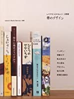 帯のデザイン (レイアウトスタイルシリーズ (別冊))