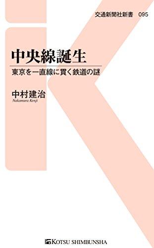 中央線誕生 (交通新聞社新書) - 中村建治