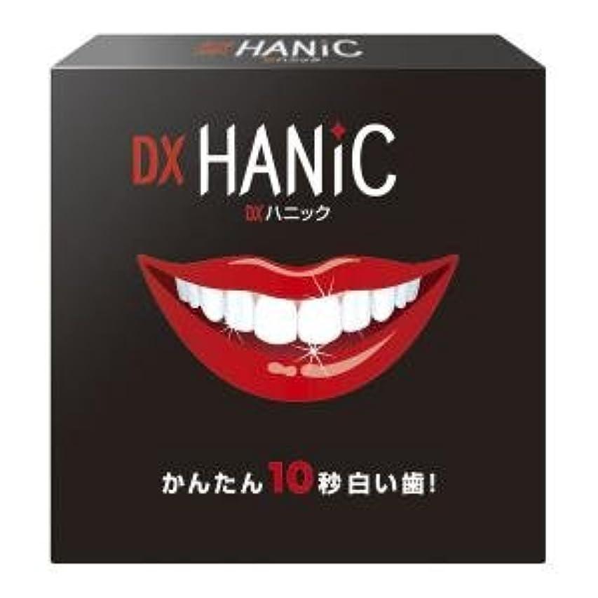 規模福祉想定するホワイトニング、白い歯 DXハニック デンタルコットン付き