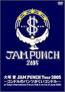 大塚愛 JAM PUNCH Tour 2005 ~コンドルのパンツがくいコンドル~ 【通常版】 [DVD]