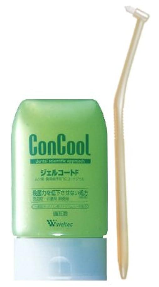 遊びます疲れたマンハッタン【ジェルコートF 90g】一緒に使うと効果的な歯科用ワンタフトブラシが付いてます!! 歯磨き剤とフッ素コートがひとつになった一歩すすんだ予防ハミガキ!
