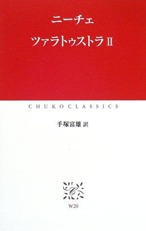 ツァラトゥストラ〈2〉 (中公クラシックス)