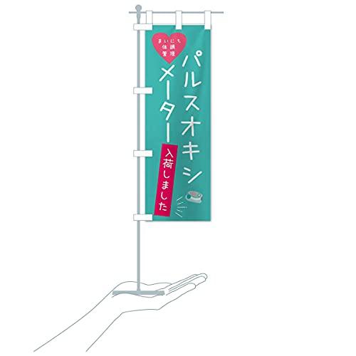 卓上ミニパルスオキシメーター入荷しました・感染症対策 のぼり旗 サイズ選べます(卓上ミニのぼり10x30cm 立て台付き)