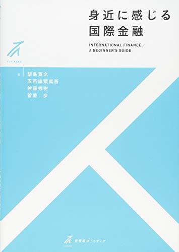 身近に感じる国際金融 (有斐閣ストゥディア)の詳細を見る