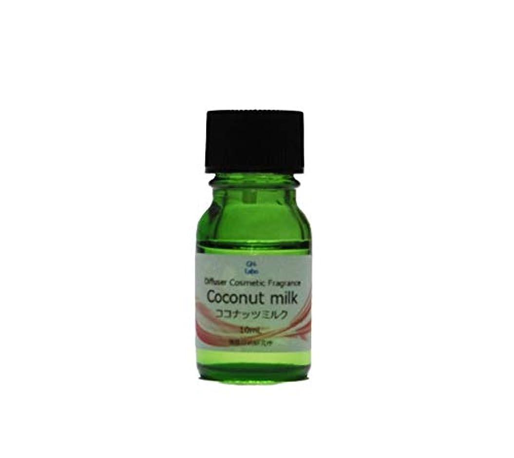 堂々たるレビューイースターココナッツミルク フレグランス 香料 ディフューザー アロマオイル 手作り 化粧品