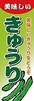 のぼり旗野菜 送料無料(K089きゅうり)