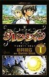 ダレン・シャン 1 奇怪なサーカス (少年サンデーコミックス)
