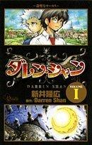 ダレン・シャン 1 奇怪なサーカス (少年サンデーコミックス)の詳細を見る