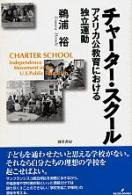 チャーター・スクール―アメリカ公教育における独立運動の詳細を見る