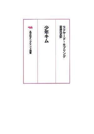 少年キム (晶文社オンデマンド選書)の詳細を見る