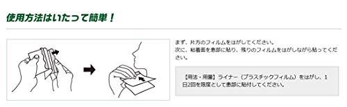 【第2類医薬品】バンテリンコーワパップS24枚※セルフメディケーション税制対象商品