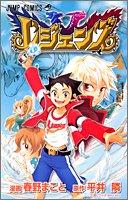 レジェンズ 4 (ジャンプコミックス)