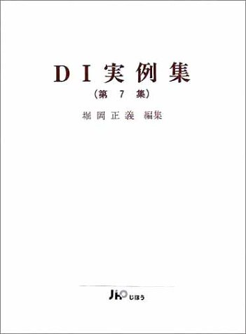 DI実例集〈第7集〉の詳細を見る