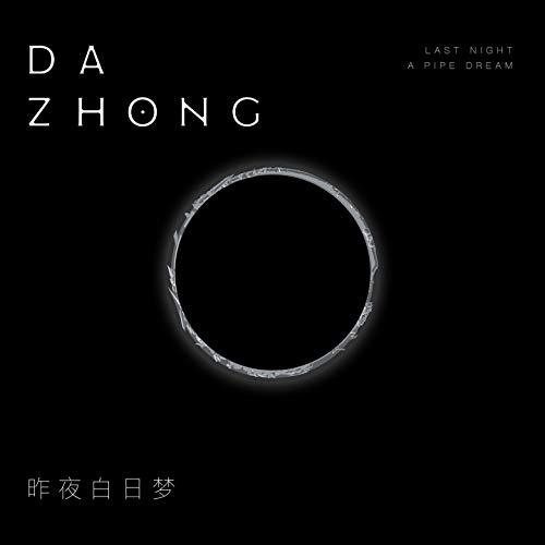 昨夜白日梦 (feat. 一只白)