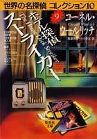 ホテル探偵ストライカー (世界の名探偵コレクション10) (集英社文庫)