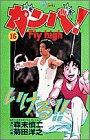 ガンバ! Fly high (16) (少年サンデーコミックス)