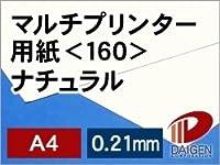 紙通販ダイゲン マルチプリンター用紙ナチュラル <160> /A4/500枚 021012