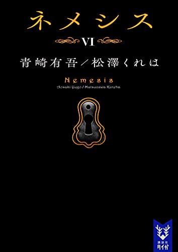 ネメシス6 (講談社タイガ)