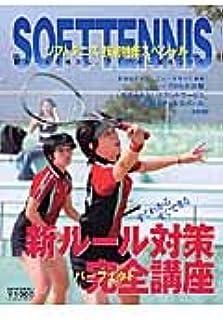 ソフトテニス技術特集スペシャル新ルール対策完全(パーフェクト)講座―「レシーブからの攻撃」「攻められないセカンドサービス」「前衛のチャンスボール」… (B.B.mook―スポーツシリーズ (354))