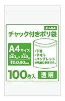 チャック付きポリ袋 A4サイズ 240x340x0.040厚 透明 100枚