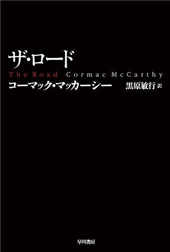 ザ・ロード (ハヤカワepi文庫)の詳細を見る