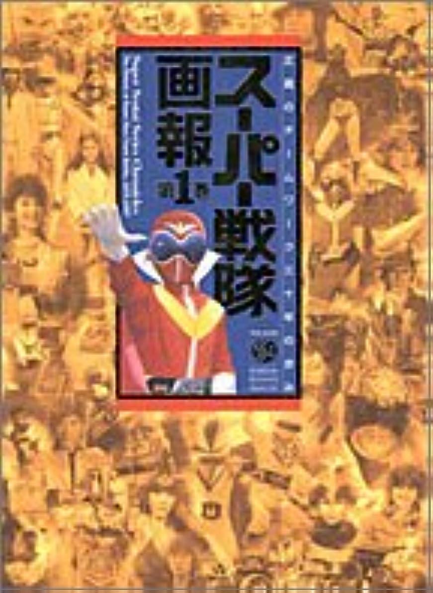 必要条件枯渇かすれたスーパー戦隊画報―正義のチームワーク三十年の歩み〈第1巻〉 (B media books special)