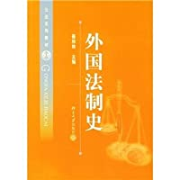 外国法制史——公法系列教材