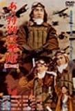 あヽ特別攻撃隊[DVD]