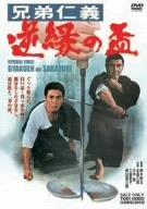 兄弟仁義 逆縁の盃 [DVD]