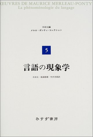 言語の現象学 (メルロ=ポンティ・コレクション 5)